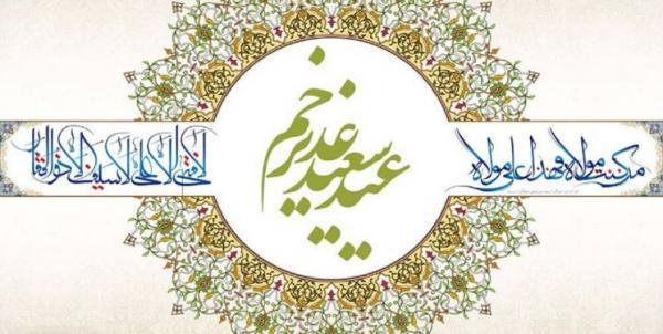 عید سعید غدیرخم,اخبار دیجیتال,خبرهای دیجیتال,اخبار فناوری اطلاعات