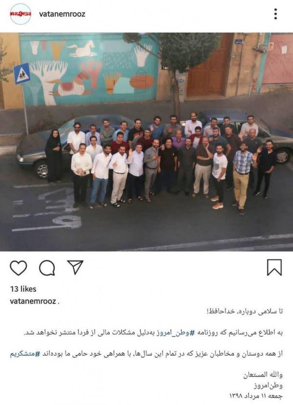 روزنامه وطن امروز,اخبار فرهنگی,خبرهای فرهنگی,رسانه