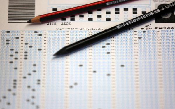 دفترچه سئوالات آزمونهای کاردانی,نهاد های آموزشی,اخبار آزمون ها و کنکور,خبرهای آزمون ها و کنکور