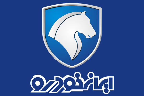 ایران خودرو,اخبار خودرو,خبرهای خودرو,بازار خودرو