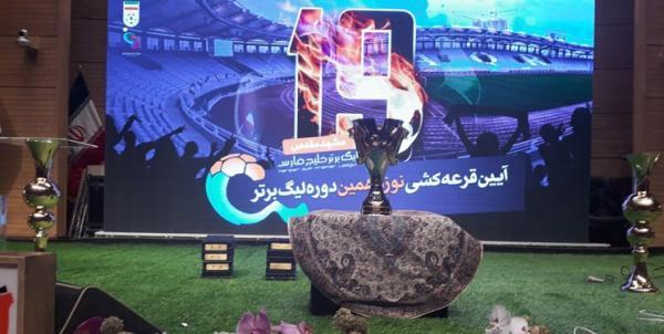 برنامه کامل نوزدهمین دوره لیگ برتراعلام شد/ دربی تهران در هفته چهارم