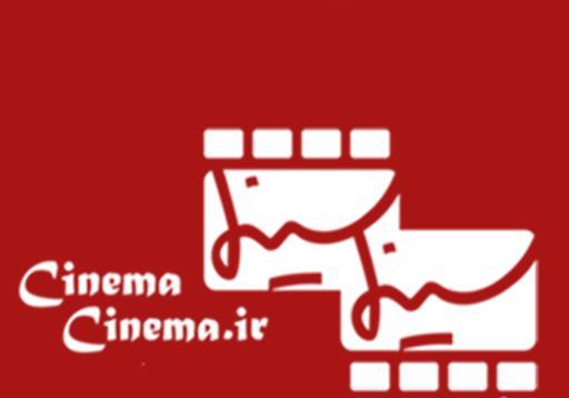 جایزه آکادمی سینماسینما,اخبار هنرمندان,خبرهای هنرمندان,جشنواره