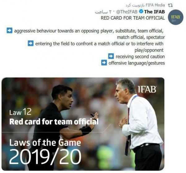 فیفا,اخبار فوتبال,خبرهای فوتبال,حواشی فوتبال