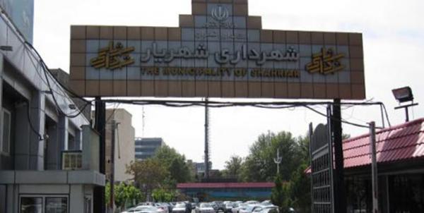 شهرداری شهریار,اخبار اجتماعی,خبرهای اجتماعی,شهر و روستا