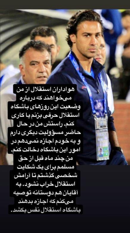 فرهاد مجیدی,اخبار فوتبال,خبرهای فوتبال,لیگ برتر و جام حذفی