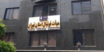 هیات فوتبال تهران,اخبار ورزشی,خبرهای ورزشی, مدیریت ورزش