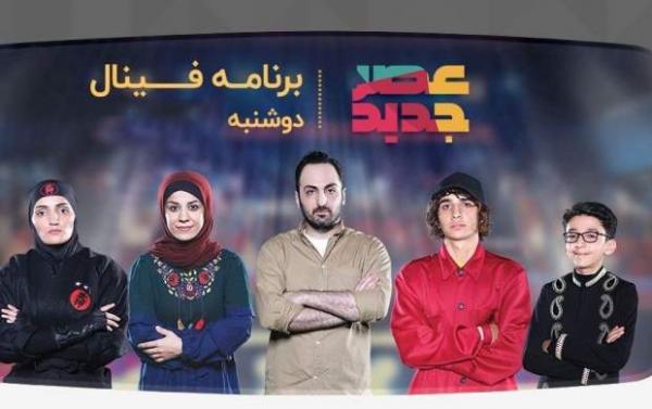 فینال مسابقه عصرجدید,اخبار صدا وسیما,خبرهای صدا وسیما,رادیو و تلویزیون