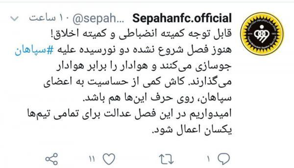 تیم فوتبال سپاهان,اخبار فوتبال,خبرهای فوتبال,حواشی فوتبال