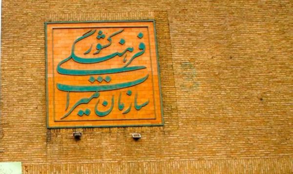 وزارت میراث فرهنگی,اخبار سیاسی,خبرهای سیاسی,مجلس