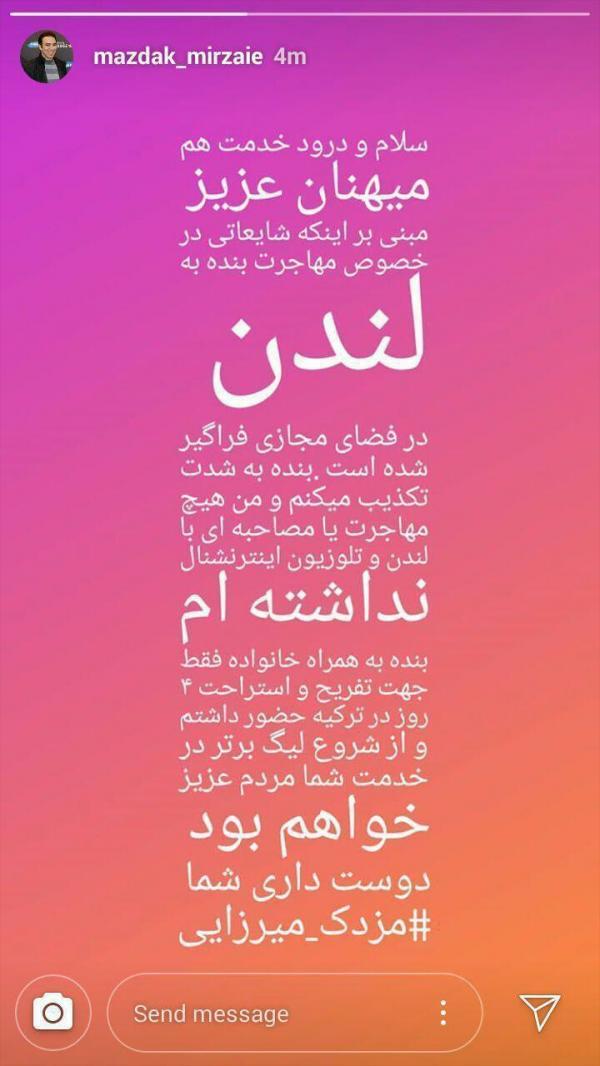 مزدک میرزایی,اخبار صدا وسیما,خبرهای صدا وسیما,رادیو و تلویزیون