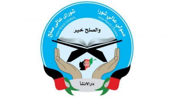 شورای عالی صلح افغانستان,اخبار افغانستان,خبرهای افغانستان,تازه ترین اخبار افغانستان