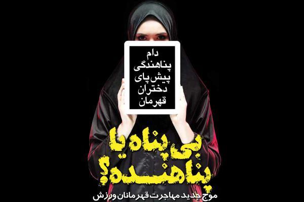 مهاجرت دختران ورزشکار ایرانی,اخبار ورزشی,خبرهای ورزشی,ورزش بانوان