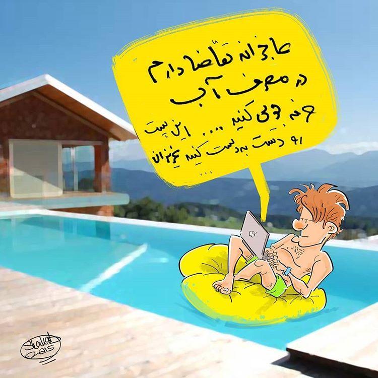 کارتون صرفهجویی در مصرف آب,کاریکاتور,عکس کاریکاتور,کاریکاتور اجتماعی
