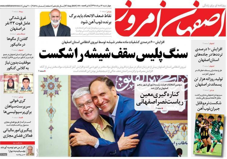عناوین روزنامه های استانی چهارشنبه شانزدهم مرداد ۱۳۹۸,روزنامه,روزنامه های امروز,روزنامه های استانی