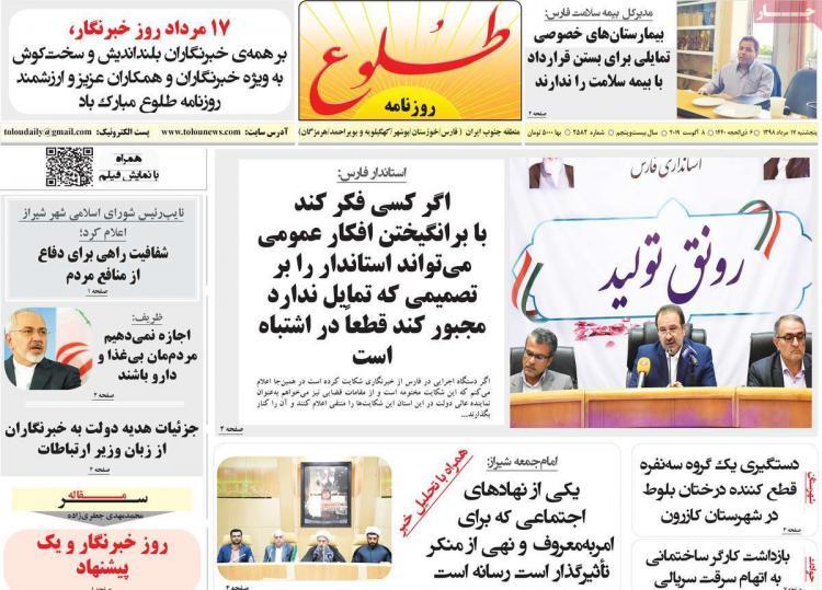 تیتر روزنامه های استانی پنجشنبه هفدهم مرداد ۱۳۹۸,روزنامه,روزنامه های امروز,روزنامه های استانی
