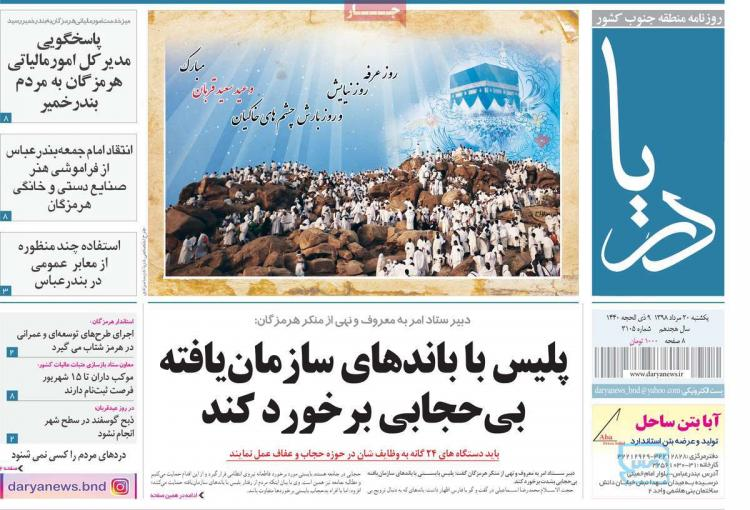 عناوین روزنامه های استانی یکشنبه بیستم مرداد ۱۳۹۸,روزنامه,روزنامه های امروز,روزنامه های استانی