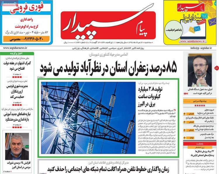 عناوین روزنامه های استانی سه شنبه بیست و دوم مرداد ۱۳۹۸,روزنامه,روزنامه های امروز,روزنامه های استانی
