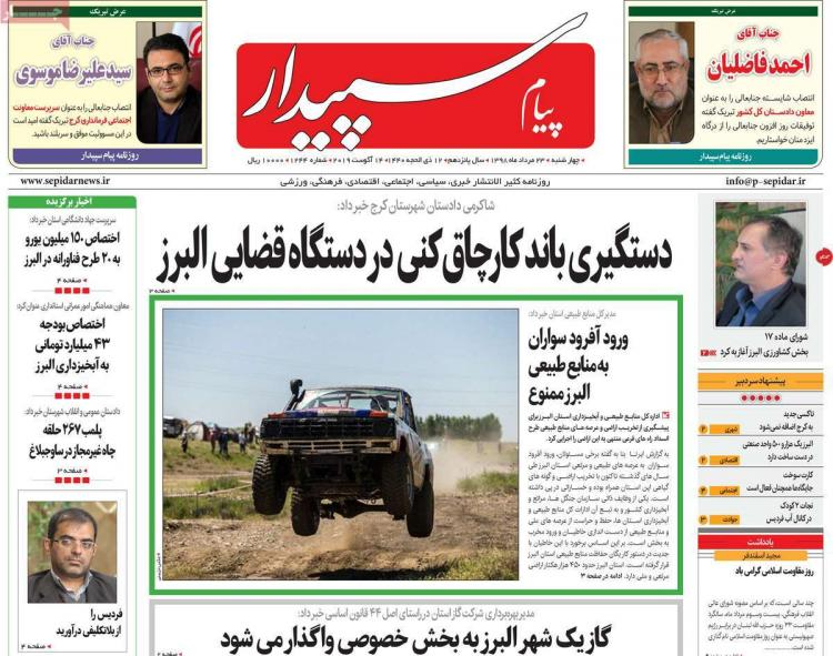 عناوین روزنامه های استانی چهارشنبه بیست و سوم مرداد ۱۳۹۸,روزنامه,روزنامه های امروز,روزنامه های استانی