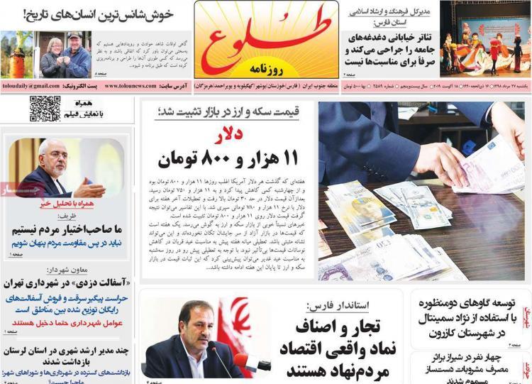 عناوین روزنامه های استانی یکشنبه بیست و هفتم مرداد ۱۳۹۸,روزنامه,روزنامه های امروز,روزنامه های استانی