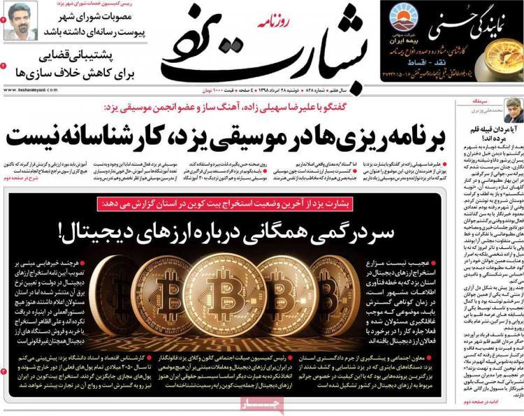 عناوین روزنامه های استانی دوشنبه بیست و هشتم مرداد ۱۳۹۸,روزنامه,روزنامه های امروز,روزنامه های استانی