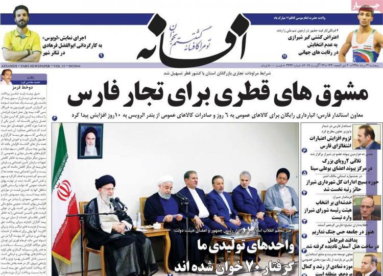 عناوین روزنامه های استانی پنجشنبه سی و یکم تیر ۱۳۹۸,روزنامه,روزنامه های امروز,روزنامه های استانی