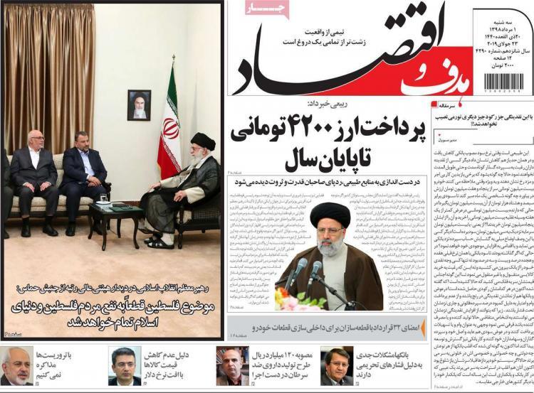عناوین روزنامه های اقتصادی سه شنبه یکم مرداد ۱۳۹۸,روزنامه,روزنامه های امروز,روزنامه های اقتصادی