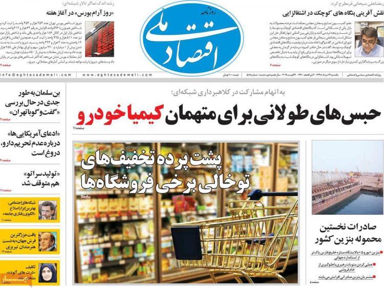 عناوین روزنامه های اقتصادی یکشنبه سیزدهم مرداد ۱۳۹۸,روزنامه,روزنامه های امروز,روزنامه های اقتصادی