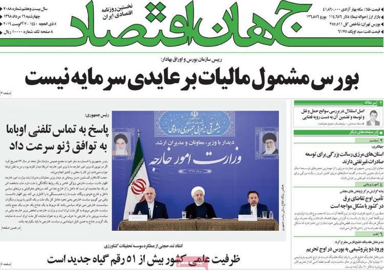 عناوین روزنامه های اقتصادی چهارشنبه شانزدهم مرداد ۱۳۹۸,روزنامه,روزنامه های امروز,روزنامه های اقتصادی