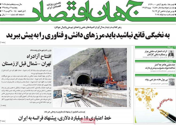 تیتر روزنامه های اقتصادی پنجشنبه هفدهم مرداد ۱۳۹۸,روزنامه,روزنامه های امروز,روزنامه های اقتصادی