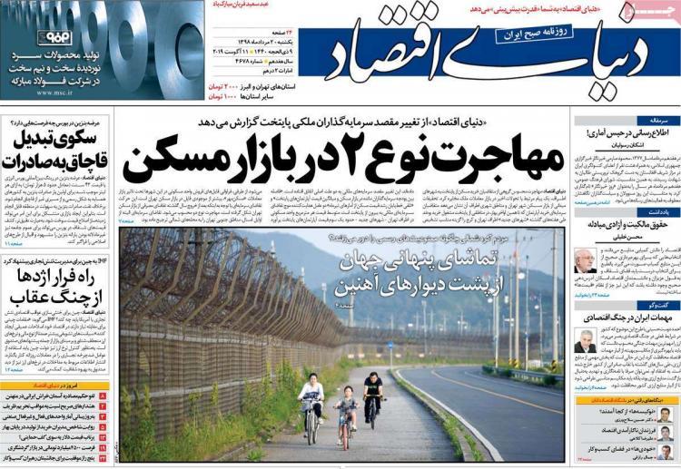 عناوین روزنامه های اقتصادی یکشنبه بیستم مرداد ۱۳۹۸,روزنامه,روزنامه های امروز,روزنامه های اقتصادی