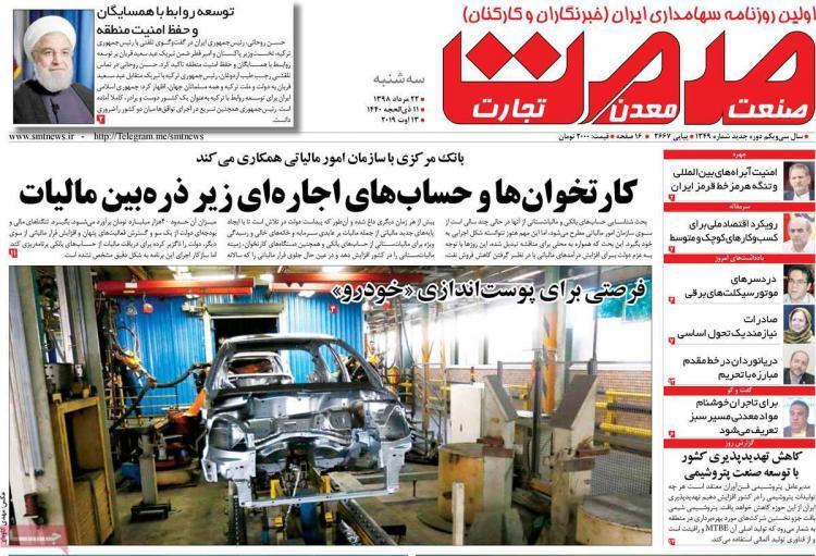 عناوین روزنامه های اقتصادی سه شنبه بیست و دوم مرداد ۱۳۹۸,روزنامه,روزنامه های امروز,روزنامه های اقتصادی