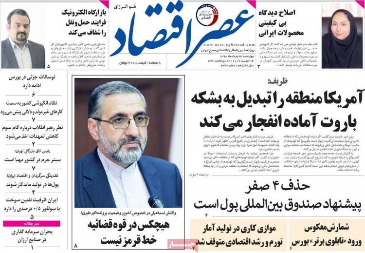 عناوین روزنامه های اقتصادی چهارشنبه بیست و سوم مرداد ۱۳۹۸,روزنامه,روزنامه های امروز,روزنامه های اقتصادی