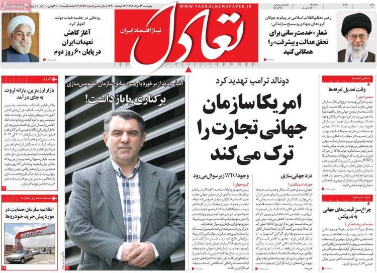 عناوین روزنامه های اقتصادی پنجشنبه بیست و چهارم مرداد ۱۳۹۸,روزنامه,روزنامه های امروز,روزنامه های اقتصادی
