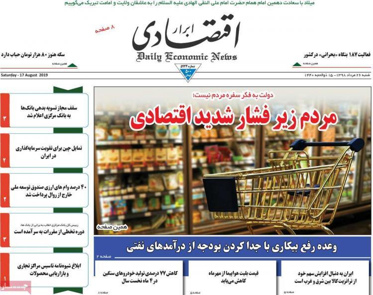 عناوین روزنامه های اقتصادی شنبه بیست و ششم مرداد ۱۳۹۸,روزنامه,روزنامه های امروز,روزنامه های اقتصادی