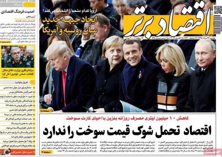 عناوین روزنامه های اقتصادی یکشنبه بیست و هفتم مرداد ۱۳۹۸,روزنامه,روزنامه های امروز,روزنامه های اقتصادی