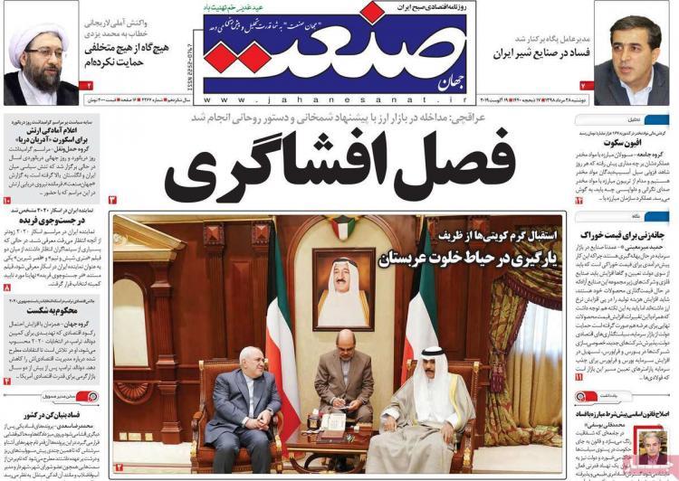 عناوین روزنامه های اقتصادی دوشنبه بیست و هشتم مرداد ۱۳۹۸,روزنامه,روزنامه های امروز,روزنامه های اقتصادی
