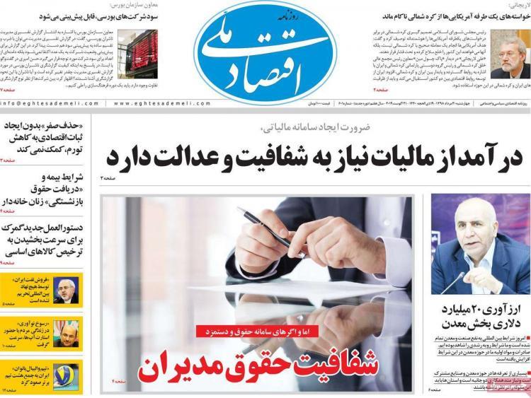 عناوین روزنامه های اقتصادی چهارشنبه سی ام مرداد ۱۳۹۸,روزنامه,روزنامه های امروز,روزنامه های اقتصادی