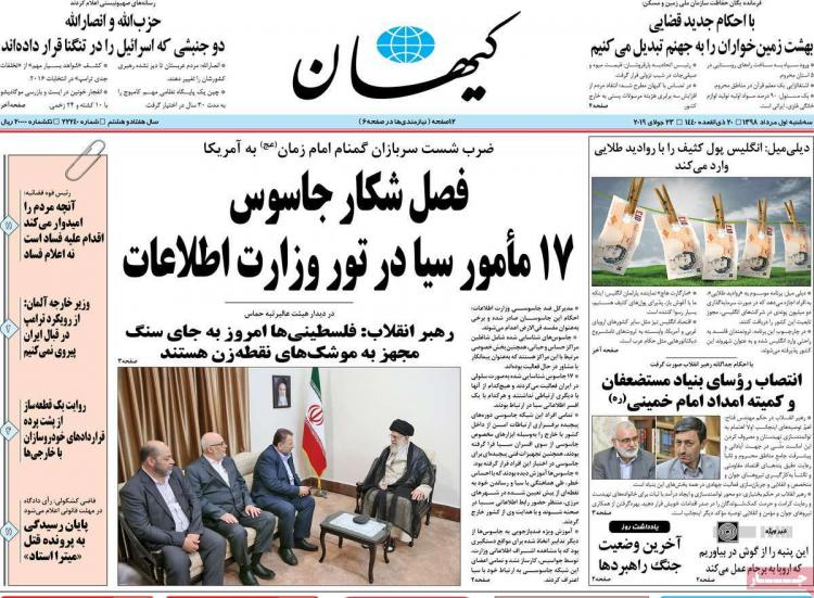 عناوین روزنامه های سیاسی سه شنبه یکم مرداد ۱۳۹۸,روزنامه,روزنامه های امروز,اخبار روزنامه ها