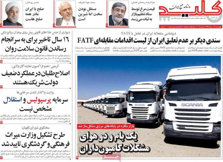 عناوین روزنامه های سیاسی چهارشنبه شانزدهم مرداد ۱۳۹۸,روزنامه,روزنامه های امروز,اخبار روزنامه ها