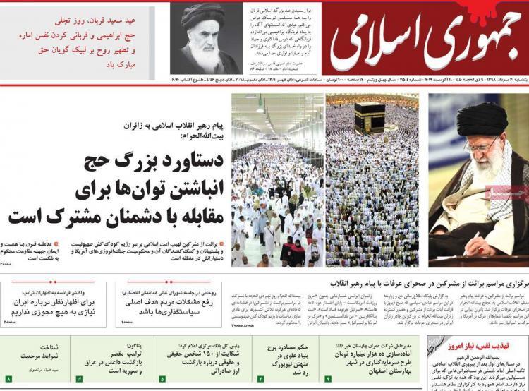 عناوین روزنامه های سیاسی یکشنبه بیستم مرداد ۱۳۹۸,روزنامه,روزنامه های امروز,اخبار روزنامه ها