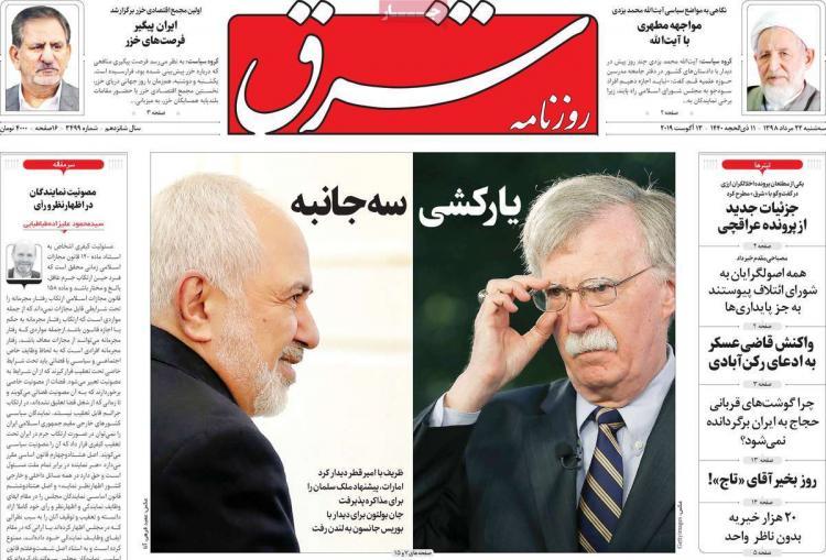 عناوین روزنامه های سیاسی سه شنبه بیست و دوم مرداد ۱۳۹۸,روزنامه,روزنامه های امروز,اخبار روزنامه ها