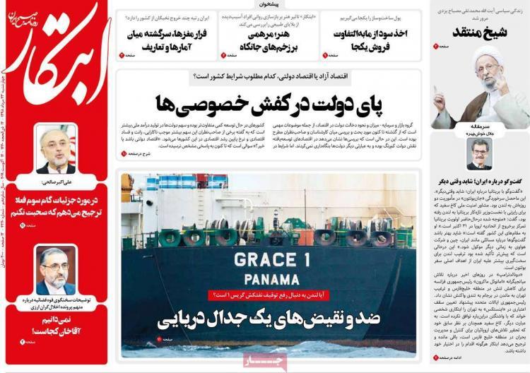 عناوین روزنامه های سیاسیچهارشنبه بیست و سوم مرداد ۱۳۹۸,روزنامه,روزنامه های امروز,اخبار روزنامه ها