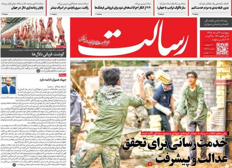 عناوین روزنامه های سیاسی پنجشنبه بیست و چهارم مرداد ۱۳۹۸,روزنامه,روزنامه های امروز,اخبار روزنامه ها