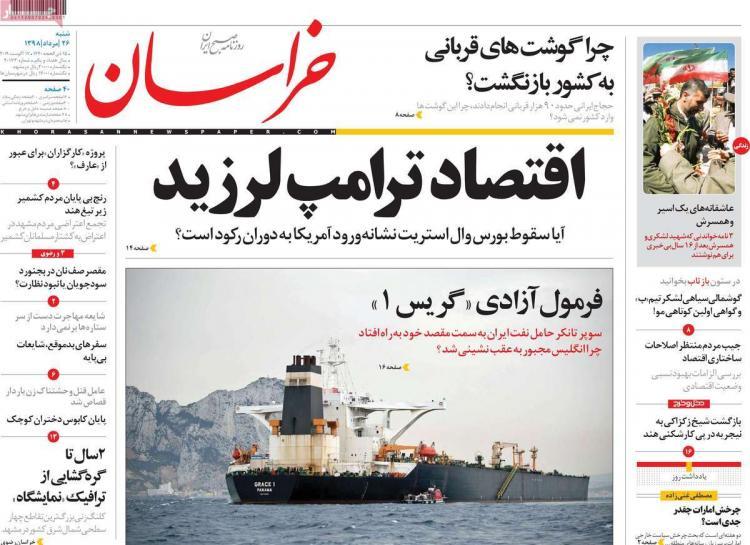 عناوین روزنامه های سیاسی شنبه بیست و ششم مرداد ۱۳۹۸,روزنامه,روزنامه های امروز,اخبار روزنامه ها