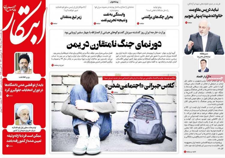 عناوین روزنامه های سیاسی یکشنبه بیست و هفتم مرداد ۱۳۹۸,روزنامه,روزنامه های امروز,اخبار روزنامه ها