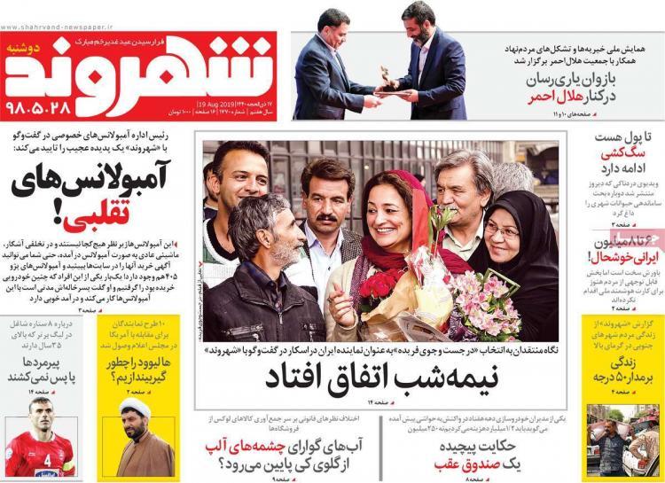 عناوین روزنامه های سیاسی دوشنبه بیست و هشتم مرداد ۱۳۹۸,روزنامه,روزنامه های امروز,اخبار روزنامه ها