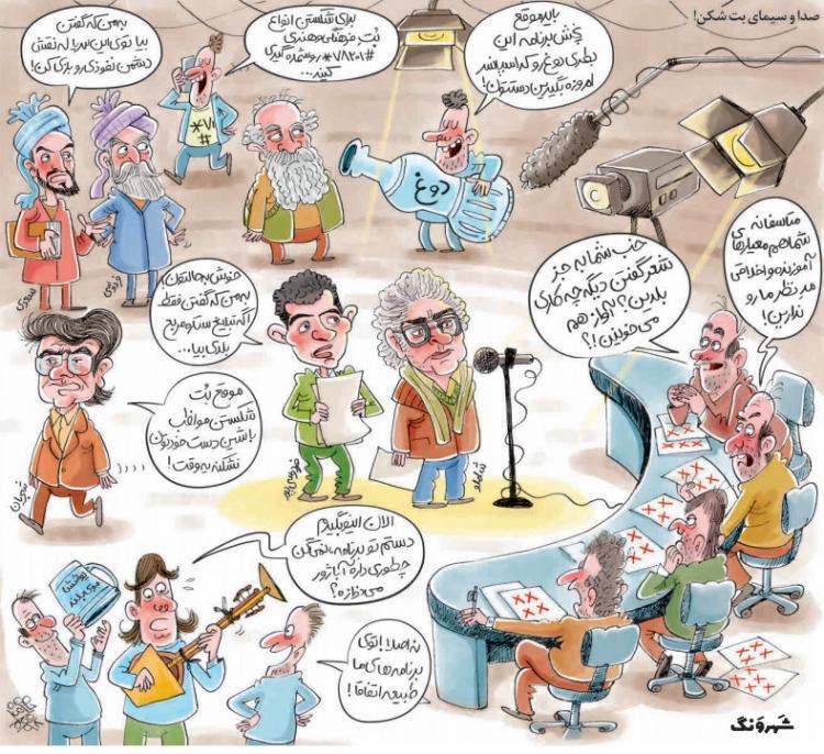 کاریکاتور صدا و سیمای ایران,کاریکاتور,عکس کاریکاتور,کاریکاتور هنرمندان