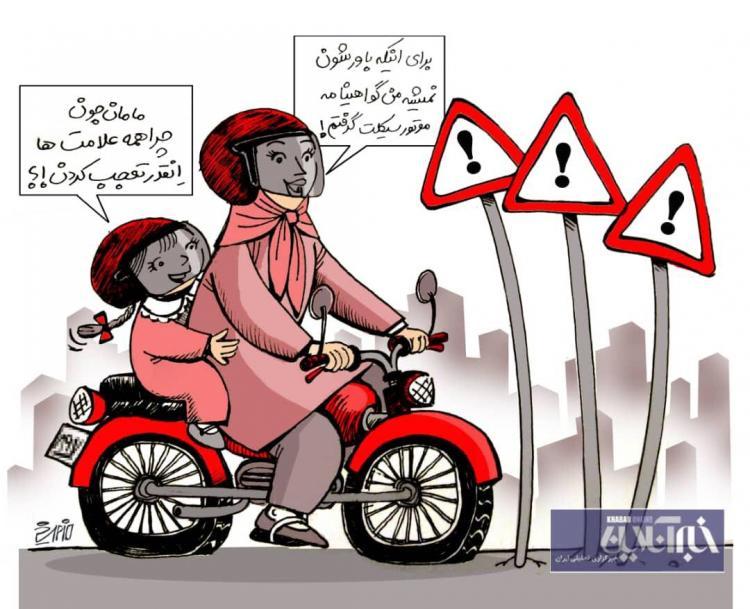 کاریکاتور موتورسواری خانمها,کاریکاتور,عکس کاریکاتور,کاریکاتور اجتماعی