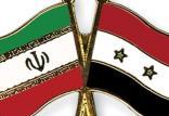 روابط ایران و سوریه,اخبار اقتصادی,خبرهای اقتصادی,تجارت و بازرگانی