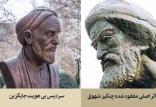 سردیس ناصرخسرو,اخبار هنرهای تجسمی,خبرهای هنرهای تجسمی,هنرهای تجسمی